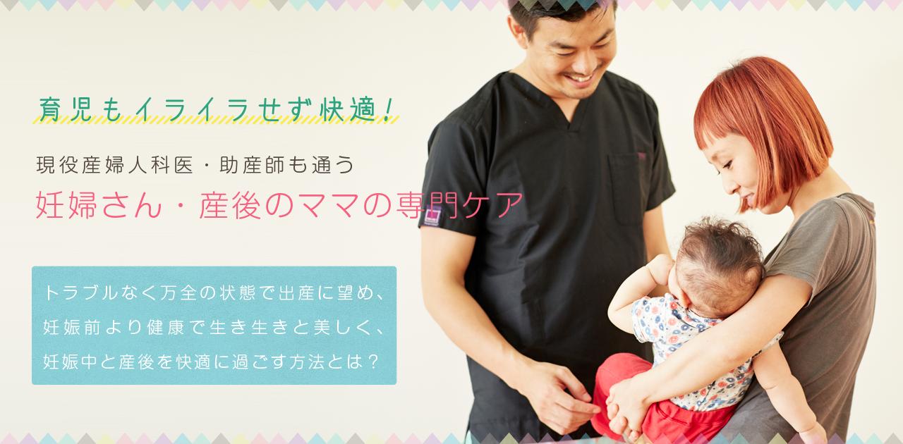 妊婦さん・産後のママの専門ケア