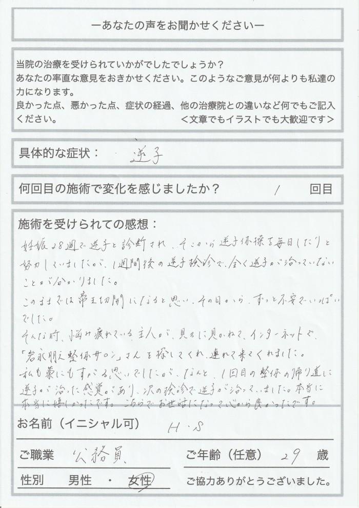 大阪,逆子,口コミ,マタニティ整体