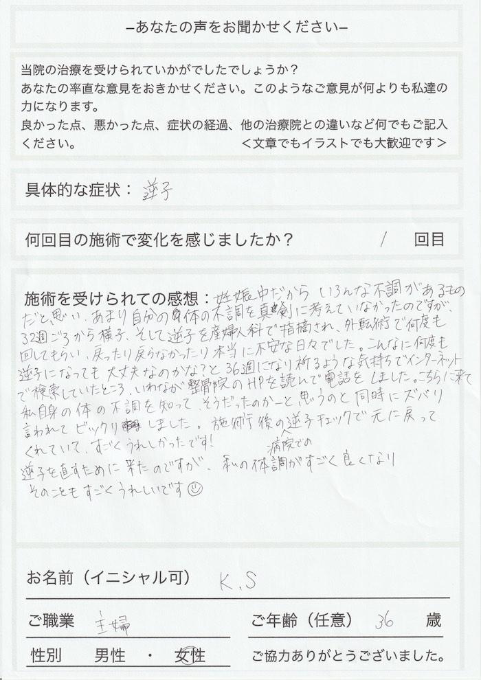 逆子,36週,口コミ,大阪