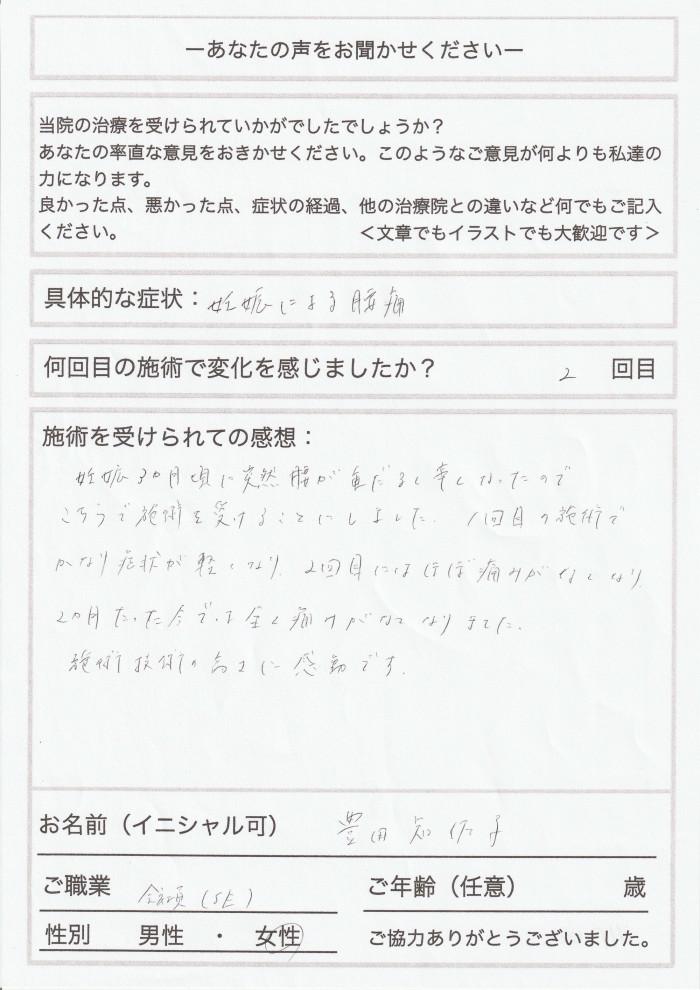 (33)妊婦 豊田知佐子 妊娠による腰痛 のコピー