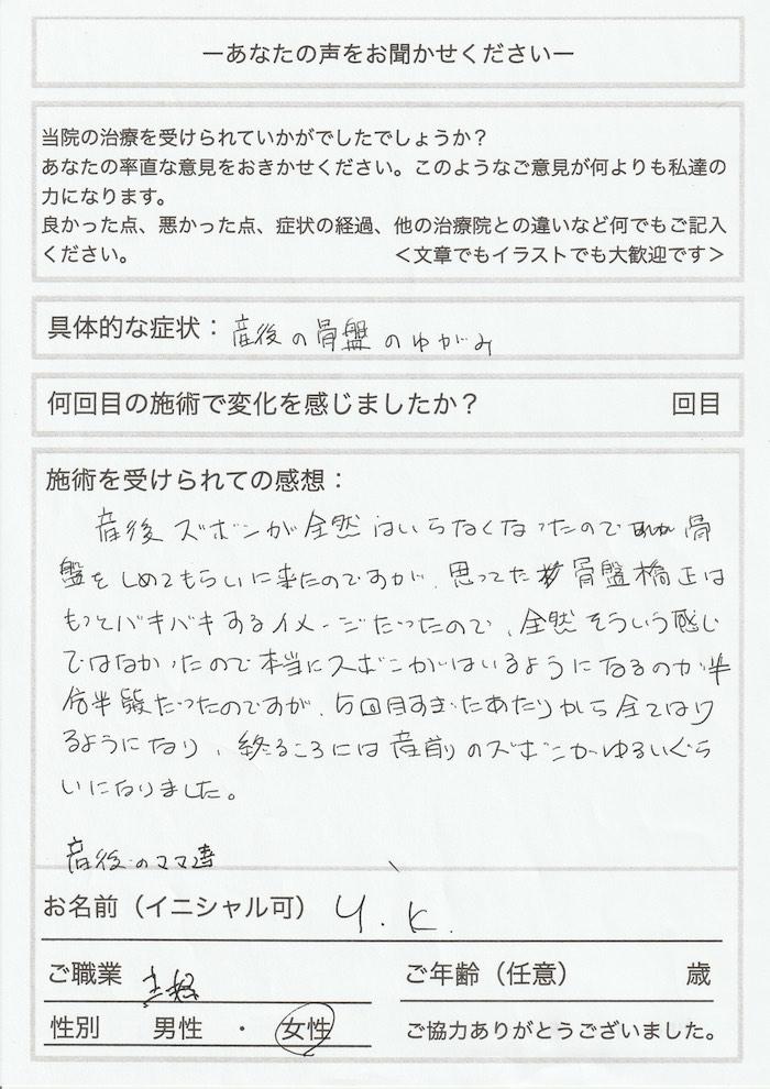 (77)産後 Y.K 産後の骨盤のゆがみのコピー