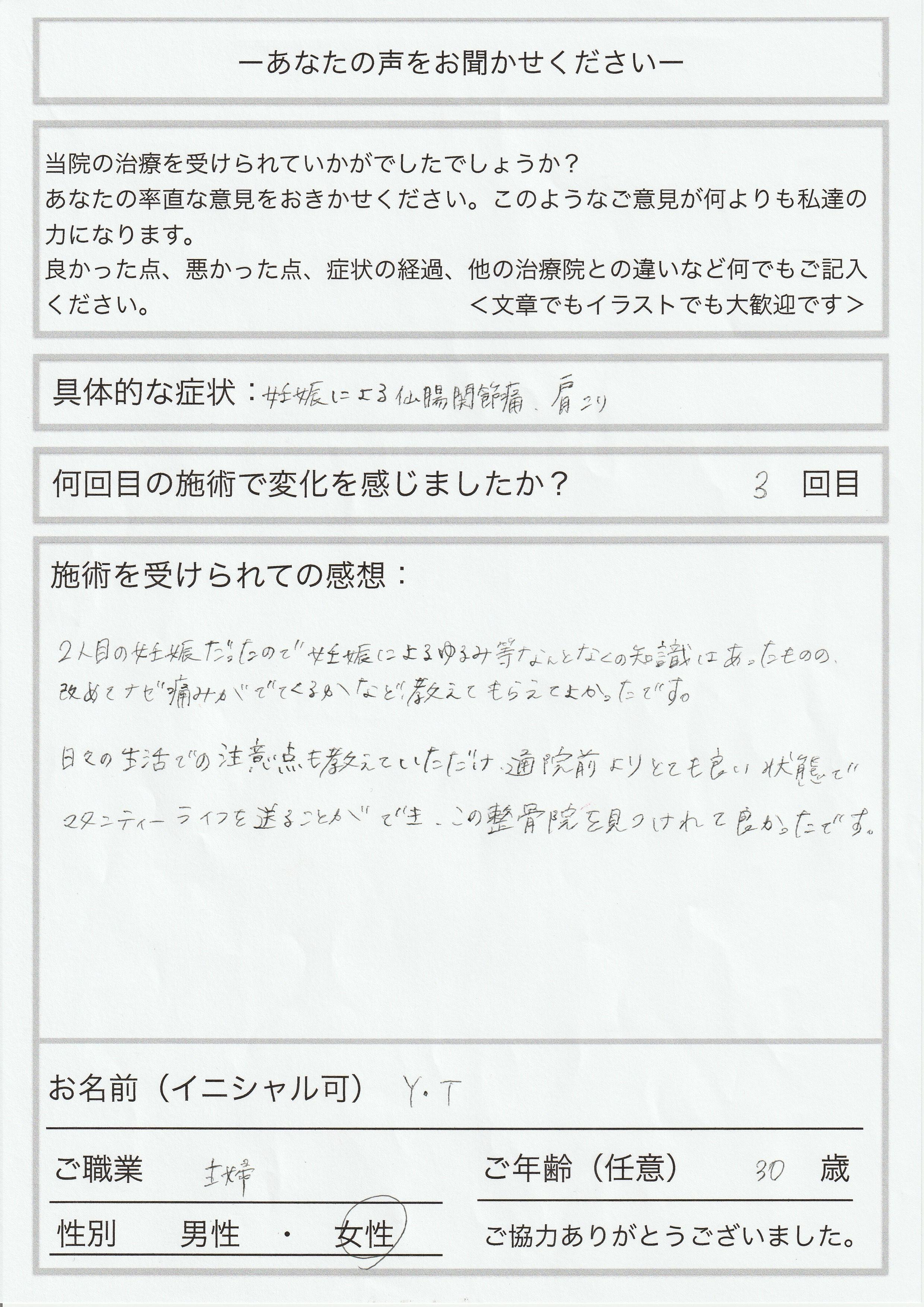仙腸関節痛,肩こり,妊婦,マタニティケア,大阪