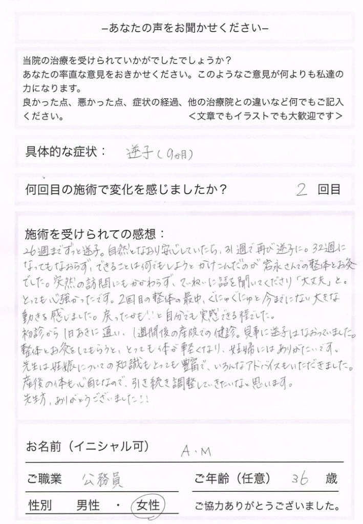 Azuma Megumi2