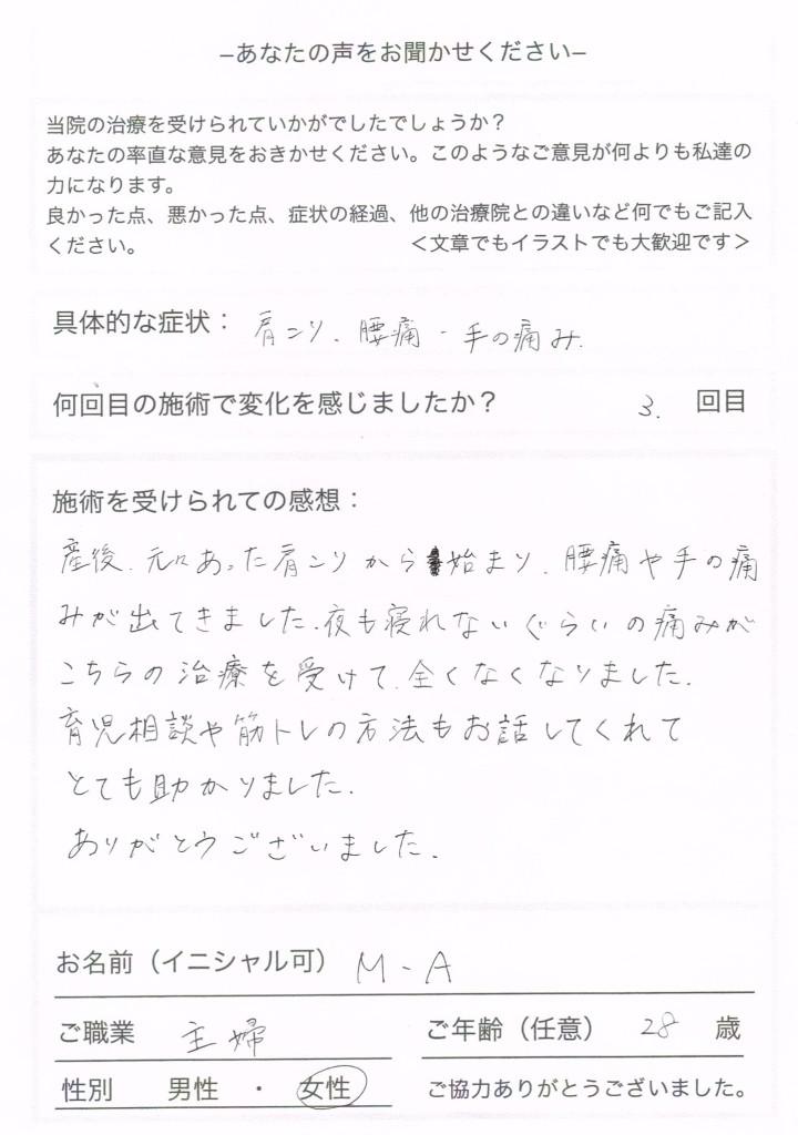 秋田 夏代2