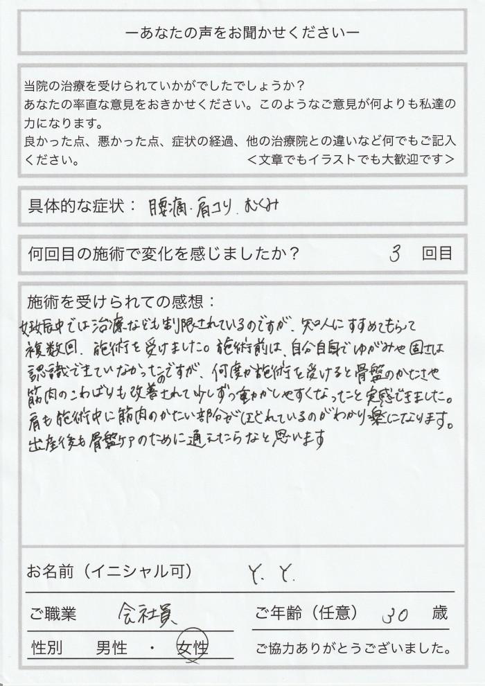 (30)妊婦 Y.Y 腰痛・肩こり・むくみ のコピー