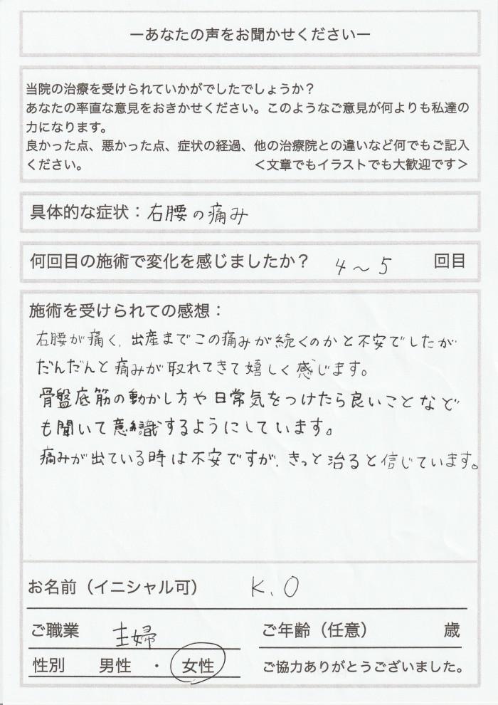 (32)妊婦 K.O 腰の痛み のコピー