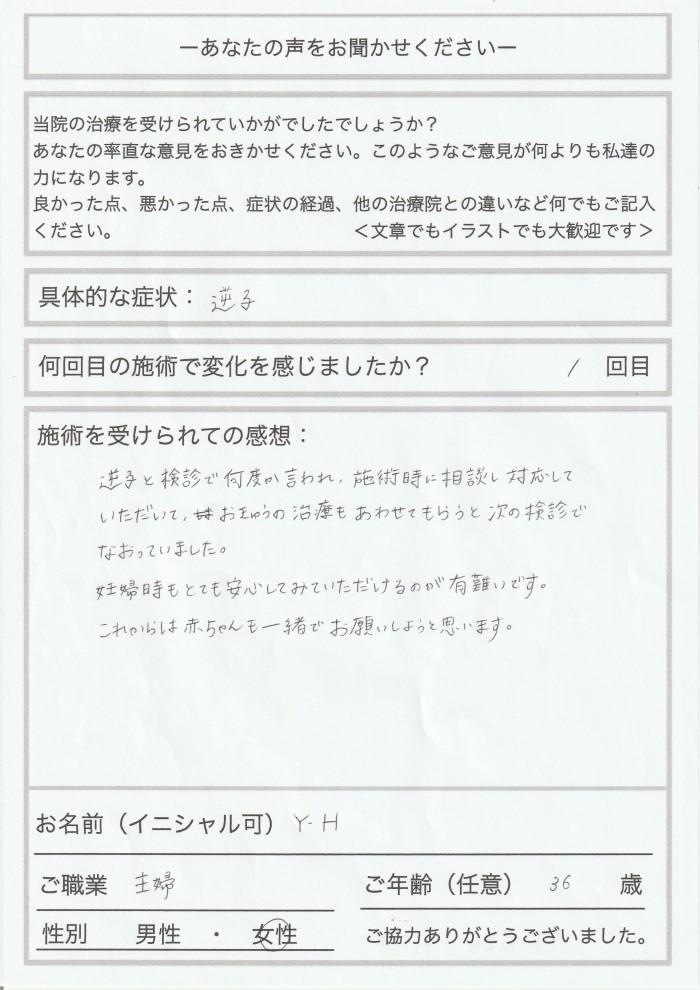 マタニティケア,逆子,大阪