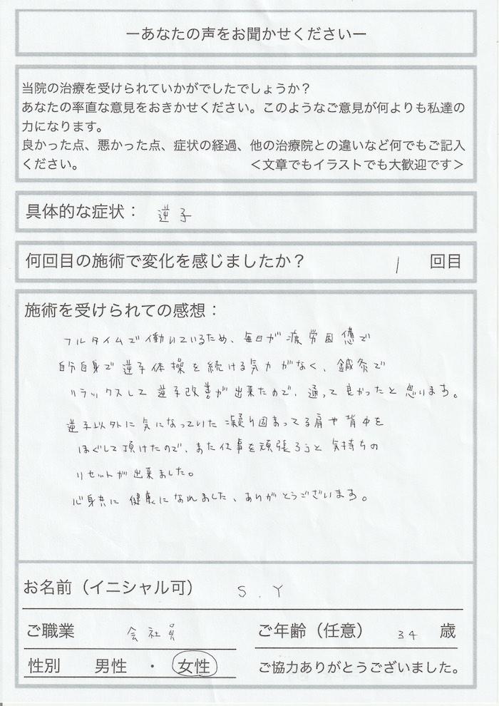 大阪,逆子,口コミ,箕面