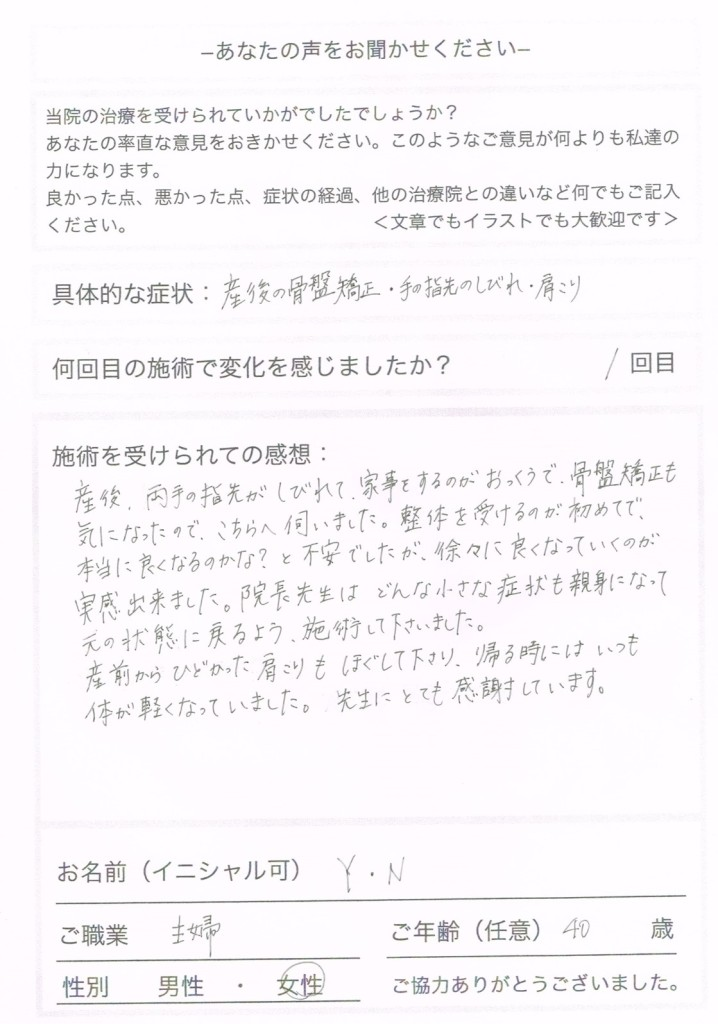 nishigaki yuko2