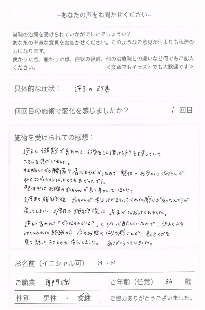 nishimura miki2