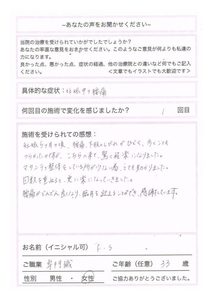 sasaki huyuko2