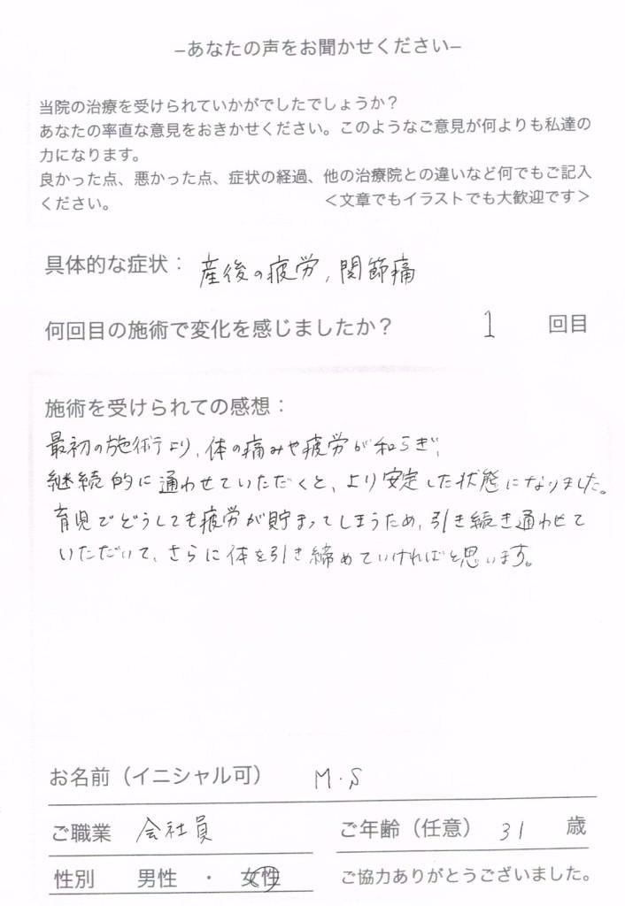 sawada maiko2