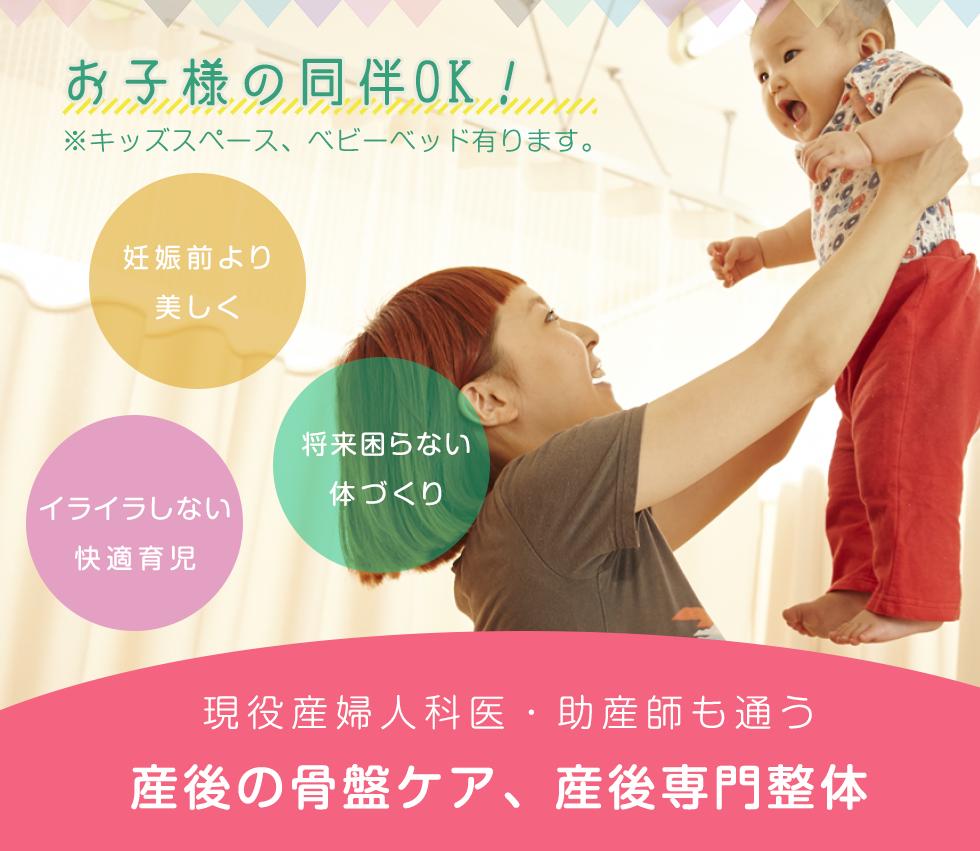 産後のママの専門ケア
